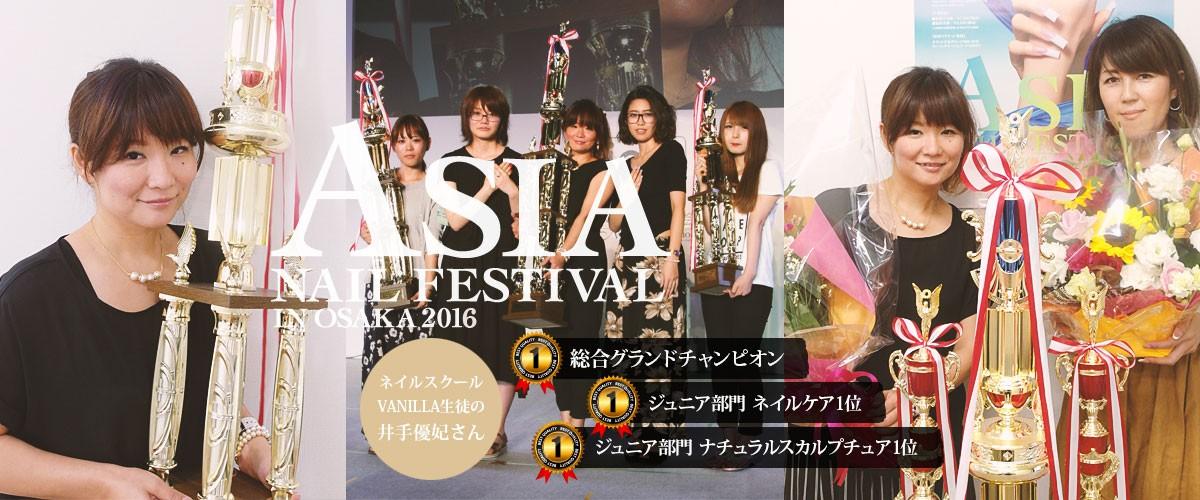 2016年アジアネイルフェスティバル