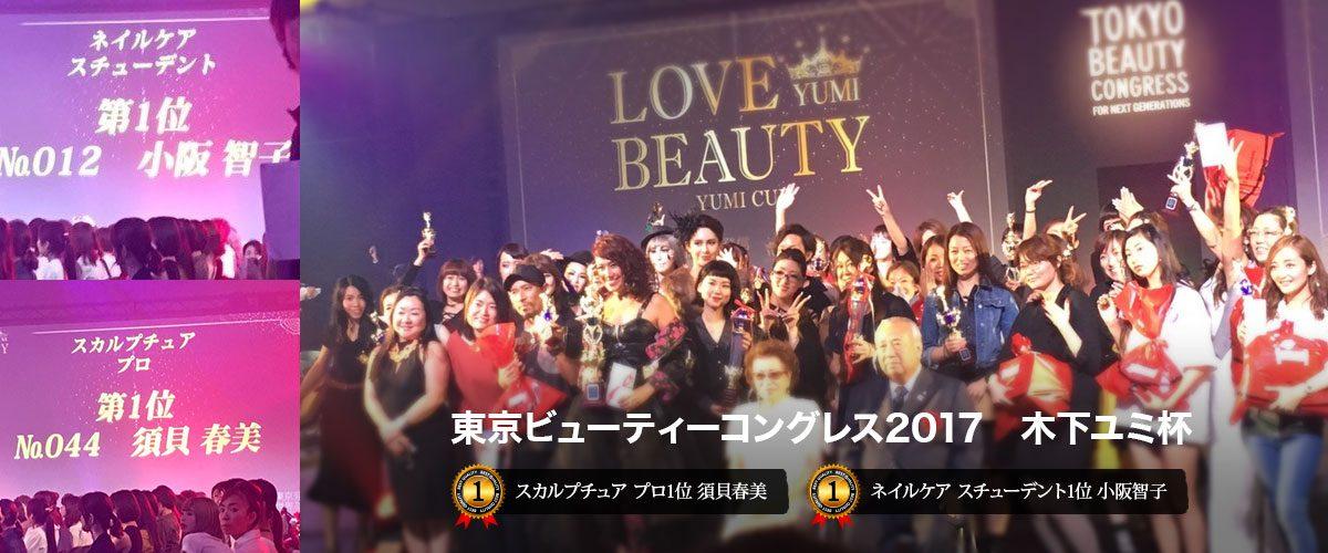東京ビューティーコングレス2017木下ユミ杯