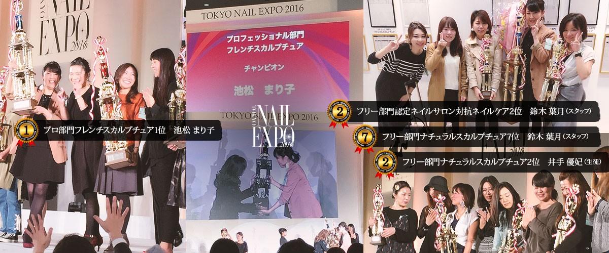 2016年東京ネイルEXPO
