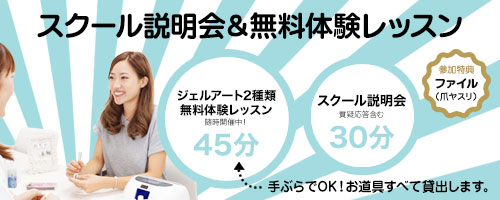 スクール説明会&無料体験レッスン